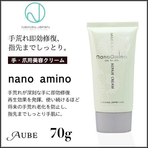 ニューウェイジャパン ナノアミノ ハンド&ネイル リペアクリーム CF 70g