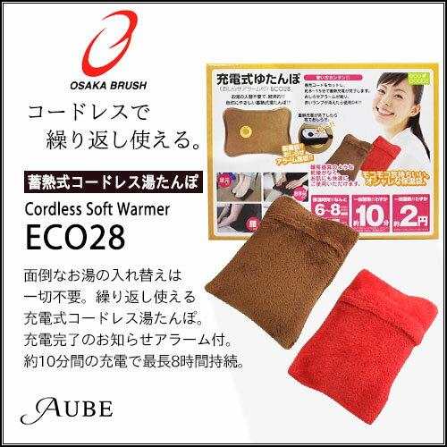 大阪ブラシ 充電式湯たんぽ(おしらせアラーム付) ECO28 コードレス湯たんぽ 充電式エコ湯たんぽ 電気湯たんぽ 電気あんか