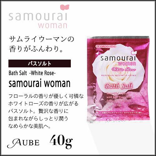 クーポン利用で200円引き!サムライウーマン ホワイトローズ バスソルト 40g
