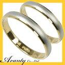 結婚指輪 マリッジリング ペアリング 2本セット ペア価格 Pt900 K18 | プラチナ プラチナ900 イエローゴールド ゴールド 甲丸リング リング 指...