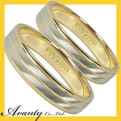 【ポイント最大11倍】【刻印無料/送料無料】2本セット:プラチナマリッジリング結婚指輪:プラチナ900/K18YG