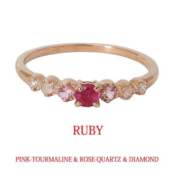 7月誕生石 ルビー リング 指輪 誕生日 バースデー プレゼント 7号-15.5号 K10PG K10ピンクゴールド