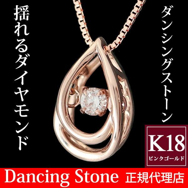 【ポイント10倍】ダンシングストーン ダイヤモンド ネックレス つゆ クロスフォー 正規品 K18 ピンクゴールド K18PG 18金 ダンシングストーンネックレス ペンダント 揺れる ダイヤ ダイヤモンドネックレス ダイヤネックレス しずく ティアドロップ