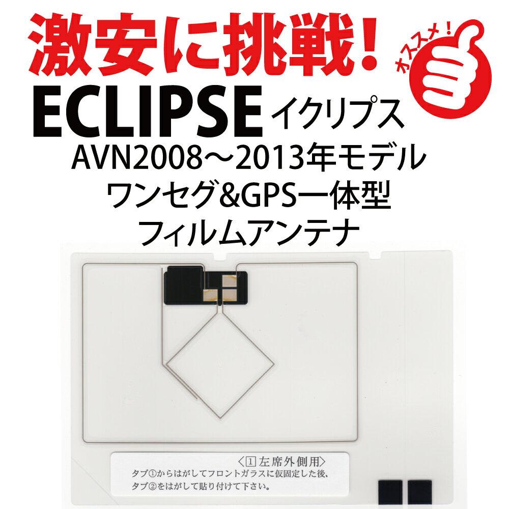 フィルムアンテナ 富士通テン イクリプス地デジ ナビ AVN558HD用 GPS一体型 AVN558HD カーナビ アンテナ