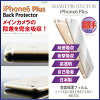 iPhone6Plus背面保護シート