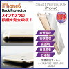 iPhone6背面保護シート