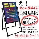LED ブラックボード (40x60cm) 手書き 光る 黒板 蛍光ペン 電飾看板 脚無しタイプ 飲食店 集客 贈答 記念品