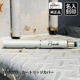ploom tech + plus プルーム テック プラス カートリッジカバー 名入れ 刻印