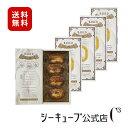 送料無料 人気の焼きティラミス 4個入り×5セット (シーキューブ-C3-) お菓子 焼き菓子 詰め合わせ ギフト 贈答品 …