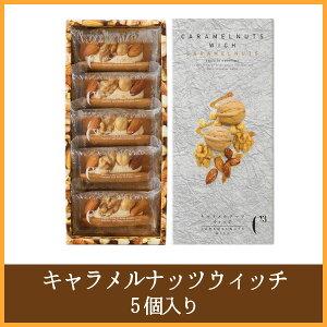 <お届けは4/19まで>キャラメルナッツウィッチ 5個入り 【シーキューブ-C3-】 3種のナッツを使った華やかなサブレ贈り物  お菓子 焼菓子 スイーツ 詰め合わせ ギフト お取り寄せ 手土産 高級