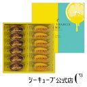【P2倍】焼きティラミス Tasty Lemon Mix 12個入 【シーキューブ-C3-】 ギフト 贈り物 プレゼント 内祝い スイーツ テ…