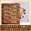 ミックスウィッチ ベリー&キャラメルナッツ 10個入り 【シーキューブ-C3-】 旬のドライフルーツを使った贅沢な一品 …