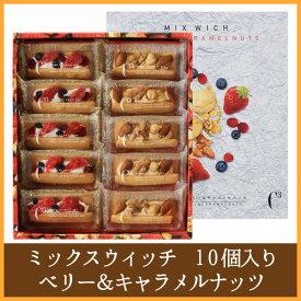 ミックスウィッチ ベリー&キャラメルナッツ 10個入り 【シーキューブ-C3-】 旬のドライフルーツを使った贅沢な一品 ギフト 贈り物 プレゼント 内祝い スイーツ 焼き菓子 洋菓子 フルーツ お返し かわいい