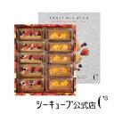【ポイント2倍】フルーツミックスウィッチ 10個入り 【シーキューブ-C3-】 旬のドライフルーツを使った贅沢な一品 お…