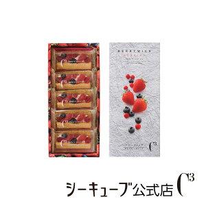 ベリーウィッチ 5個入り 【シーキューブ-C3-】 3種のベリーを使った贅沢な一品 贈り物    お菓子 焼菓子 スイーツ 詰め合わせ おしゃれ ギフト お取り寄せ 手土産 高級 プチギフト 内祝い 個包