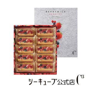 ベリーウィッチ 10個入り 【シーキューブ-C3-】3種のベリーを使った贅沢な一品 贈り物 お菓子 焼菓子 スイーツ 詰め合わせ おしゃれ ギフト 手土産 高級 プチギフト 内祝い 個包装 常温 洋菓
