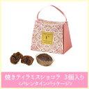 《お届けは2/14まで》焼きティラミスショコラ 3個入り<バレンタインパッケージ> 【シーキューブ-C3-】 ギフト 贈り…