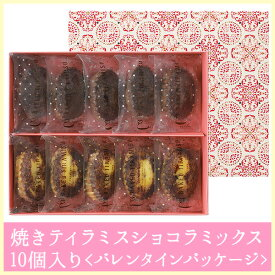《お届けは2/14まで》焼きティラミス ショコラミックス 10個入り<バレンタインパッケージ>【シーキューブ-C3-】ティラミスが、しっとり、ふんわりの焼き菓子に。ほろ苦いコーヒーが香ります。 ギフト 贈り物 プレゼント 内祝い スイーツ ティラミス かわいい