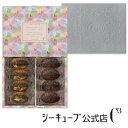 焼きティラミス ショコラミックス 8個入り【シーキューブ-C3-】 贈り物 ティラミス お菓子 焼菓子 スイーツ 詰め合わ…