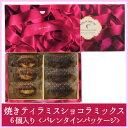 焼きティラミス ショコラミックス 6個入り<バレンタインパッケージ>【シーキューブ-C3-】ティラミスが、しっとり、…
