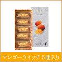 【シーキューブ-C3-】マンゴーウィッチ 5個入り 厳選したドライマンゴーを使った贅沢な一品《ギフト・贈り物・プレゼント》