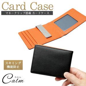 カードケース スキミング 防止 マネークリップ お札 お金 二つ折り カード入れ おしゃれ 薄型 コンパクト クレジットカード