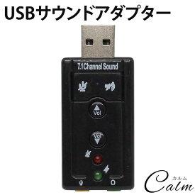 サウンド アダプター 7.1ch バーチャル サウンド アダプタ 変換 マイク端子 イヤホン端子