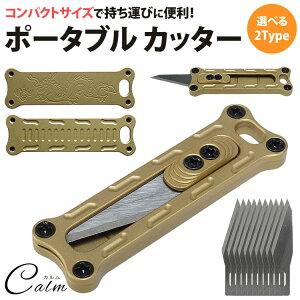 カッターナイフ 小型 コンパクト ポータブル 替刃 10枚セット 真鍮製 替え刃 おしゃれ 軽量 持ち運びに便利