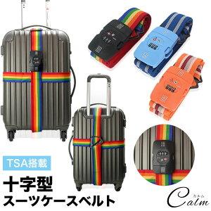 ダイヤルロック スーツケースベルト TSA ロック搭載 十字型 キャリーケースベルト ラゲッジベルト TSAロック トランクベルト 旅行用品 海外旅行