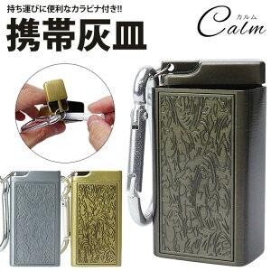携帯灰皿 アッシュトレイ カラビナ 吸い殻入れ フタ付き 男性 メンズ 金属製 小型 軽量 喫煙グッズ 持ち運び便利
