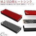 ヒートシンク M.2 2280 SSD用 放熱 熱伝導シリコンパッド アルミニウム合金 耐腐食性 防錆性 ショットブラスト加工