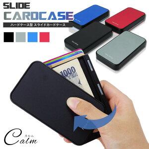 スライド式 カードケース クレジットカードケース スキミング防止 アルミ おしゃれ かっこいい コンパクト カード入れ ハードケース