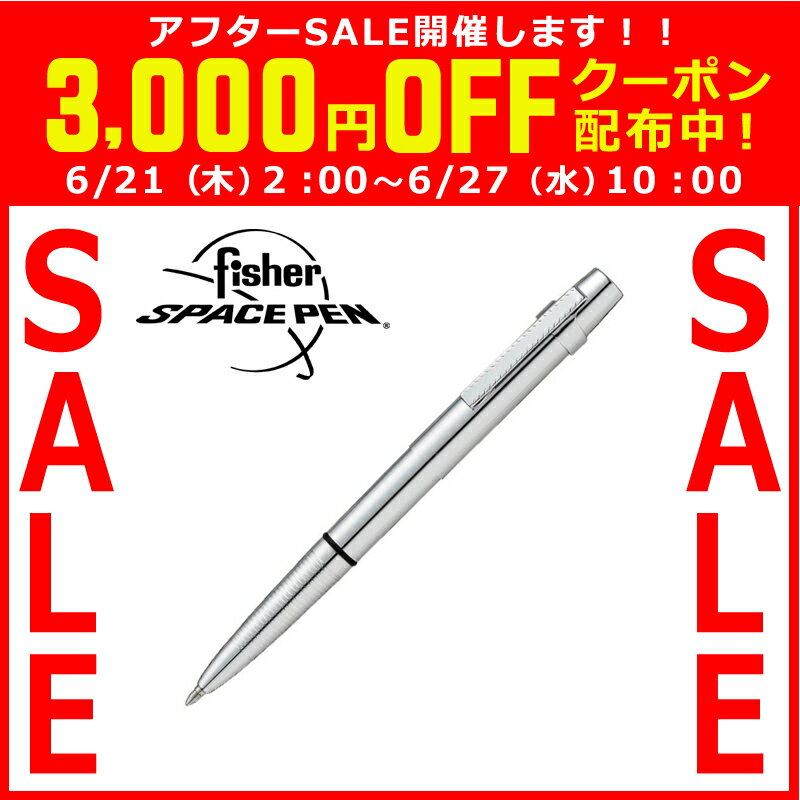 フィッシャー FISHER 筆記用具 ボールペン ブレット クローム 400 WCCL 正規品 【着後レビューを書いて1000円OFFクーポンGET】