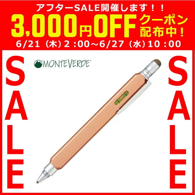 モンテベルデ MONTEVERDE 筆記用具 ボールペン ツール60 オータムコッパー 1919551 正規品 【着後レビューを書いて1000円OFFクーポンGET】