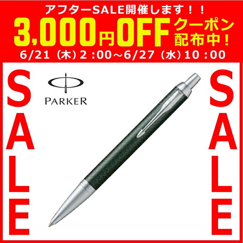 パーカー PARKER 筆記用具 ボールペン IM プレミアム ペールグリーンCT 1975658 正規品 【着後レビューを書いて1000円OFFクーポンGET】