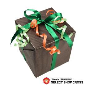 【ラッピングのみの購入不可】 ギフトラッピング yg-carlgror-br400 ブラウン包装紙 グリーン×オレンジ カールリボン【腕時計対応】 【あす楽】
