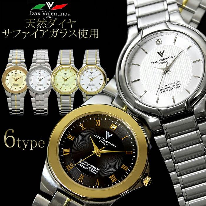 メンズ 腕時計 ブランド Izax Valentino ダイヤモンド サファイアガラス アイザックバレンチノ IVG-650 ファッション ウォッチ 【着後レビューを書いて1000円OFFクーポンGET】