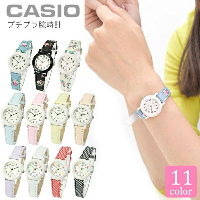 カシオ CASIO レディース キッズ 子供 メンズ 腕時計 ブランド ウォッチ カジュアル 選べる11カラー チプカシ チープカシオ LQ-139L