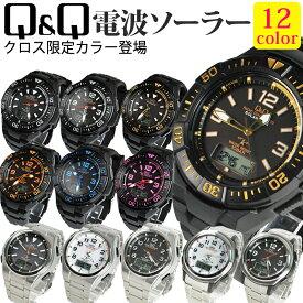 シチズン Q&Q 腕時計 電波時計 アナデジ 5局電波ソーラー MD02 MD04 MD06選べる12型