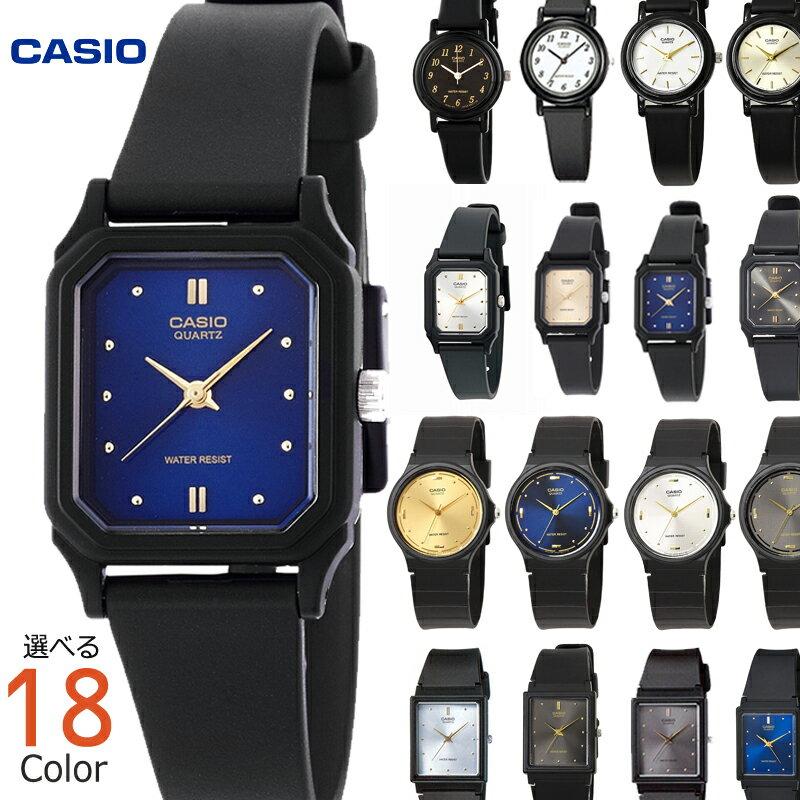 CASIO チプカシ チープカシオ メンズ レディース キッズ 子供 ユニセックス アナログ 腕時計 ブランド lq-139 mq-38 lq-142e mq-76 ブラック シルバー ゴールド 選べる18種類 ゆうパケット対応