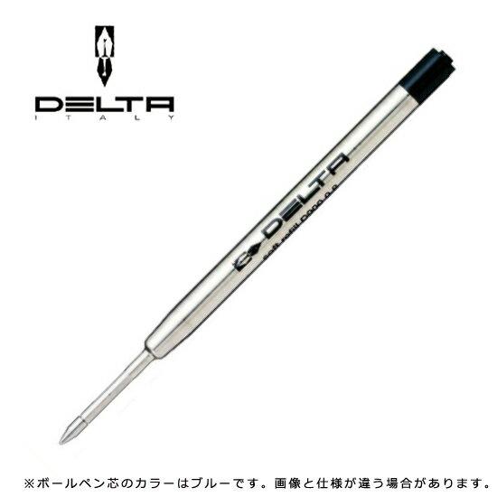 DELTA デルタ 筆記用具 ボールペン芯 ブルー 1911131 ゆうパケット対応【着後レビューを書いて1000円OFFクーポンGET】
