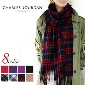 CHARLES JOURDAN シャルル ジョルダン ストール マフラー メンズ レディース ユニセックス カシミア100% チェック 選べる8カラー