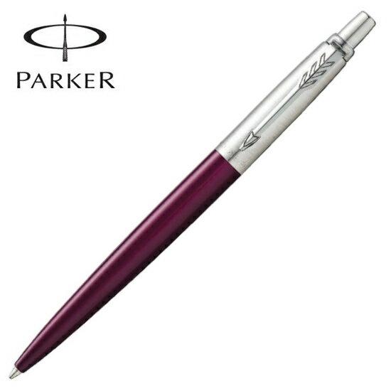 パーカー PARKER 筆記用具 ボールペン ジョッター パープルCT 1953412 正規品 名入れ