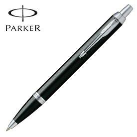 パーカー PARKER 筆記用具 ボールペン IM ブラックCT 1975636 正規品 名入れ