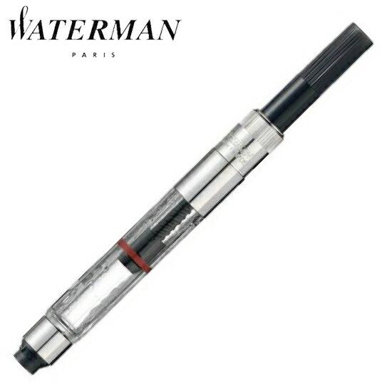ウォーターマン 筆記用具 コンバーター 1950908 正規品 ゆうパケット対応