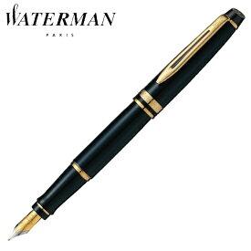 ウォーターマン 筆記用具 万年筆 エキスパート エッセンシャル ブラックGT EF S2243111 正規品 名入れ