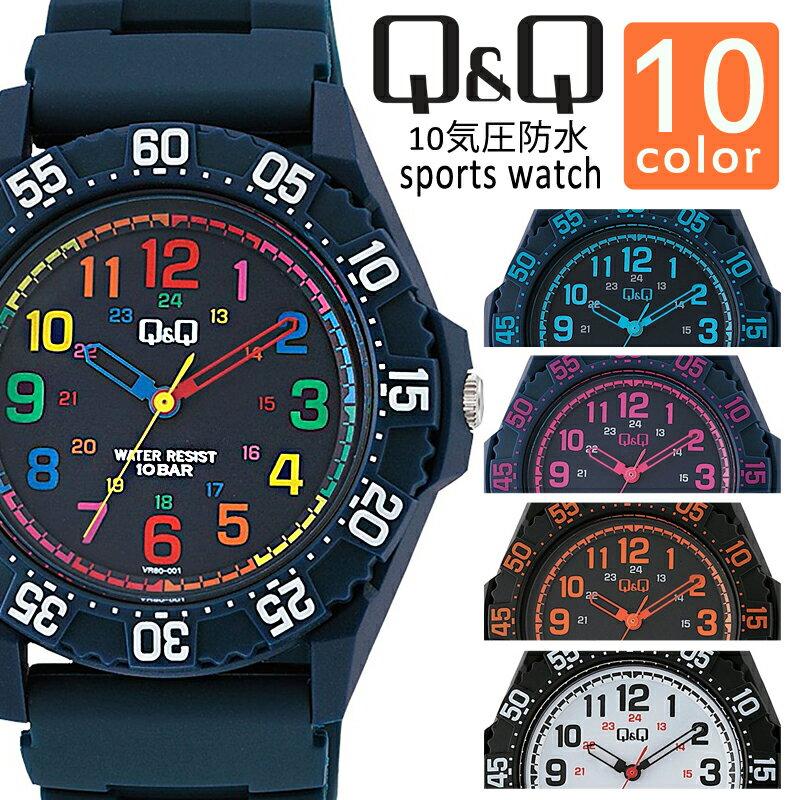 シチズン Q&Q メンズ レディース ユニセックス アナログ 腕時計 ブランド VR-76 VR-78 VR-80 ホワイト ブラック ネイビー 選べる10カラー