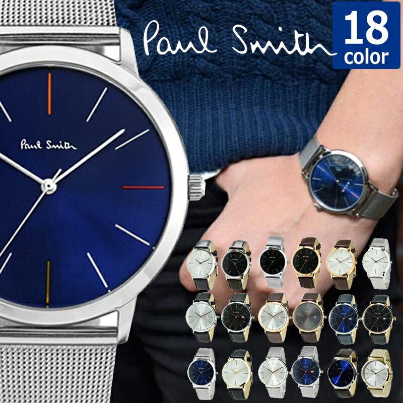 PAULSMITH ポールスミス 腕時計 選べる18カラー メンズ レディース 革ベルト メタルメッシュ シルバー ブルー ブラック ホワイト マルチ P1005 P1008 P1009 ps【着後レビューを書いて1000円OFFクーポンGET】 【あす楽】