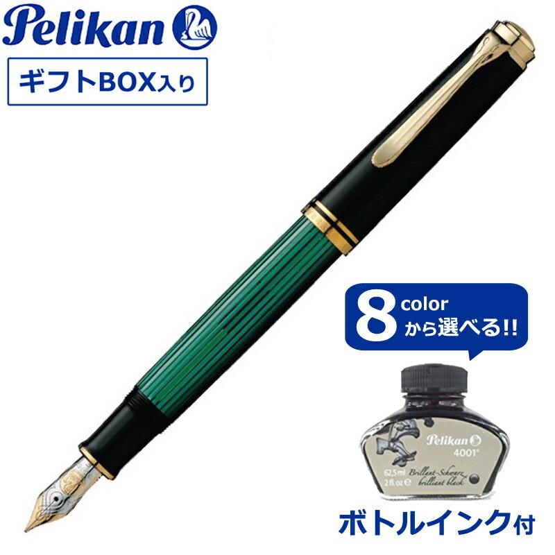 Pelikan ペリカン 筆記用具 万年筆 M800 グリーン F 1031022 ギフトBOX入りボトルインク付 選べる8カラー