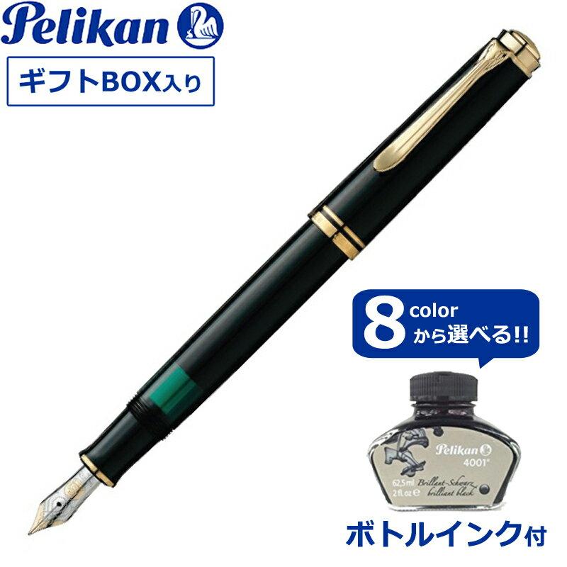 Pelikan ペリカン 筆記用具 万年筆 M600 ブラック F 1031031 ギフトBOX入りボトルインク付 選べる8カラー